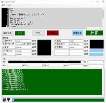 linecalc32.jpg